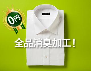 ワイシャツ全品無料消臭加工