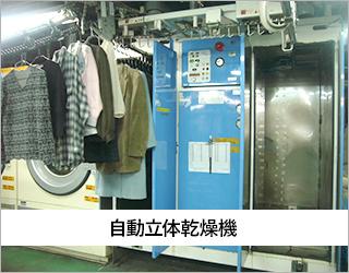 立体乾燥機