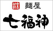 麺屋 七福神
