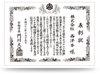 京都市長からの表彰
