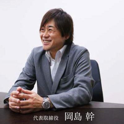 代表取締役 岡島 幹