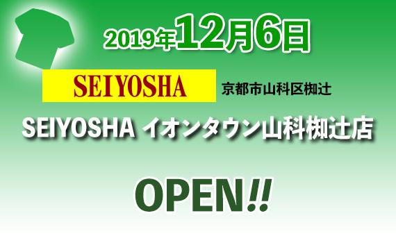 2019/12/6 SEIYOSHAイオンタウン山科椥辻オープン