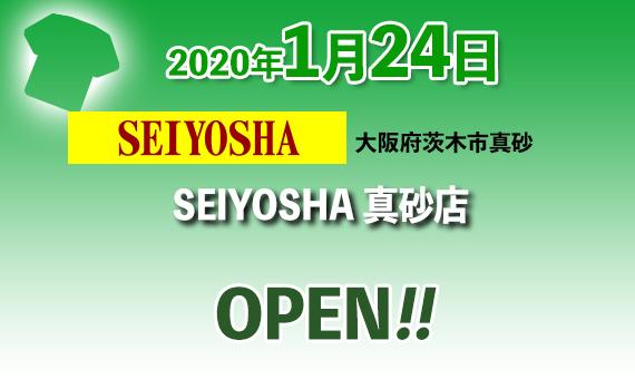 2020年1月24日 大阪府茨木市真砂 SEIYOSHA 真砂店 OPEN