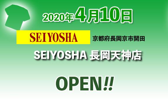 2020/4/10 SEIYOSHA長岡京店オープン