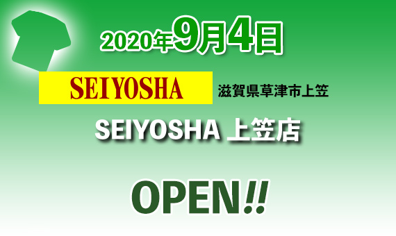 2020/9/4 SEIYOSHA上笠店オープン