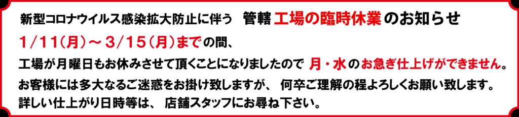 1/11(月)~3/15(月)までの間、工場が月曜日もお休みさせて頂くことになりましたので、滋賀県と兵庫県川西市の店舗につきまして月・水のお急ぎ仕上げができません。詳しい仕上がり日時等は店舗スタッフにお尋ね下さい。